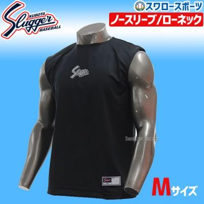 【即日出荷】 久保田スラッガー ウェア 限定 野球 アンダーシャツ 夏用 G33型ローネック ノースリーブ GS20NG