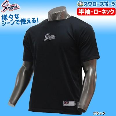 【即日出荷】 久保田スラッガー ウェア 限定 野球 アンダーシャツ 夏用  G33型ローネック 半袖 GS20SG