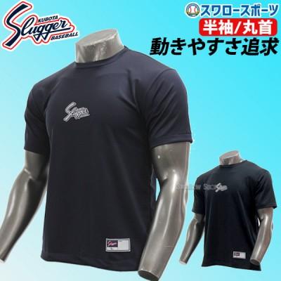 【即日出荷】 久保田スラッガー ウェア 限定 野球 アンダーシャツ 夏用 丸首 半袖 GS20SM