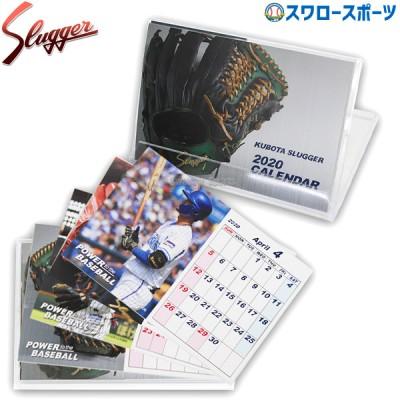 【即日出荷】  久保田スラッガー 限定 卓上カレンダー 2020年用 LT19-A2