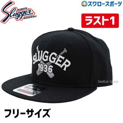 【即日出荷】 限定 久保田スラッガー  キャップ 帽子 LT19-C