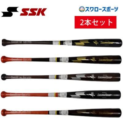 【即日出荷】 SSK エスエスケイ 限定 硬式木製バット 2本セット メイプル リーグチャンプ プロ BFJマーク入り SBB3006