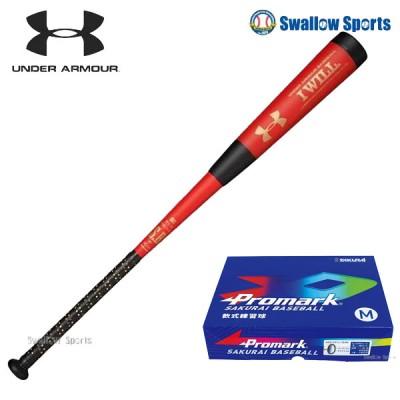 【即日出荷】 アンダーアーマー UA ベースボール 軟式 コンポジット バット1300727 プロマーク 軟式練習ボール M号球(12個入) LB-312M セット