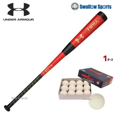 アンダーアーマー UA ベースボール 軟式 コンポジット バット 300726 プロマーク 軟式練習ボール M号球(12個入) LB-312M セット