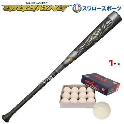 【即日出荷】 ミズノ 限定 軟式 バット ビヨンドマックス ギガキング M球 M号 推奨 一般 軟式 FRP製 1CJBR140 プロマーク 軟式練習ボール M号球(12個入) LB-312M セット