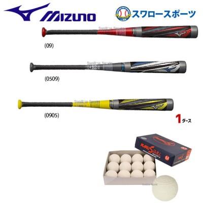 【即日出荷】 ミズノ 限定 軟式 バット ビヨンドマックス オーバル M球 M号 推奨 一般 軟式 FRP製 1CJBR145 プロマーク 軟式練習ボール M号球(12個入) LB-312M セット