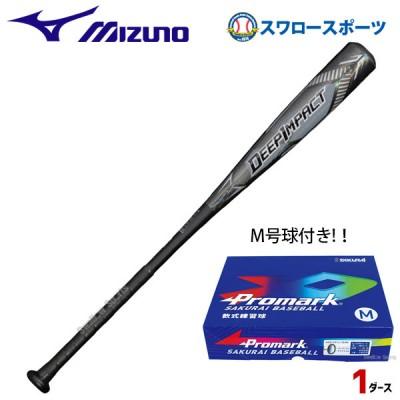 【即日出荷】 ミズノ MIZUNO 限定 軟式 バット M球 M号 推奨 FRP製 一般軟式 ディープインパクト 1CJFR103 プロマーク 軟式練習ボール M号球(12個入) LB-312M セット