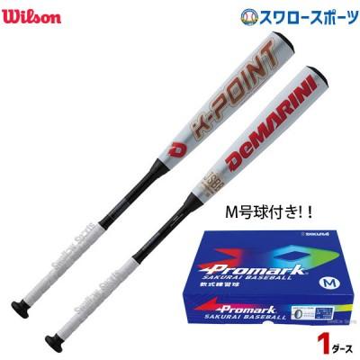 【即日出荷】 ウィルソン 軟式 バット ディマリニ・ケーポイント 一般軟式用 金属製 WTDXJRSKM プロマーク 軟式練習ボール M号球(12個入) LB-312M セット