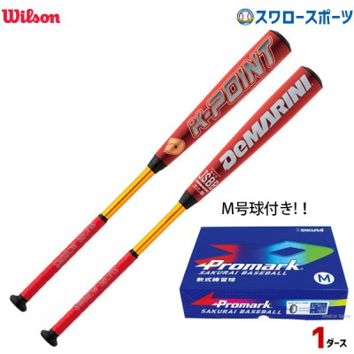 【即日出荷】 ウィルソン 軟式 バット ディマリニ・ケーポイント 一般軟式用 金属製 WTDXJRSKP プロマーク 軟式練習ボール M号球(12個入) LB-312M セット