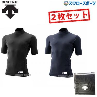 デサント ハイネック 半袖 リラックスFIT シャツ 野球 アンダーシャツ 夏用 2枚セット STANDARD STD-705 ショッピング袋付