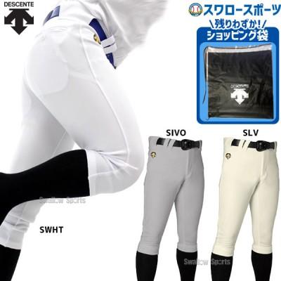 デサント STANDARD ショート FIT ユニフォームパンツ ズボン 2枚セット DB-1014P ショッピング袋付