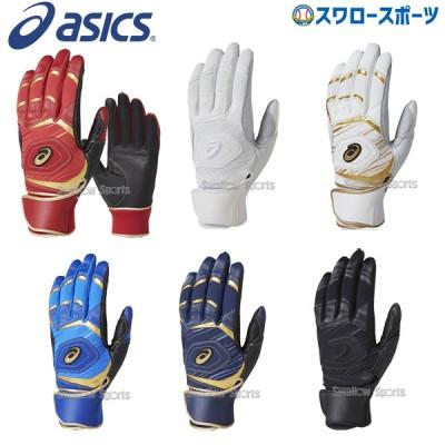 【即日出荷】  アシックス バッティング用 手袋 ゴールドステージ SPEED AXEL スピードアクセル 両手用 BEG180