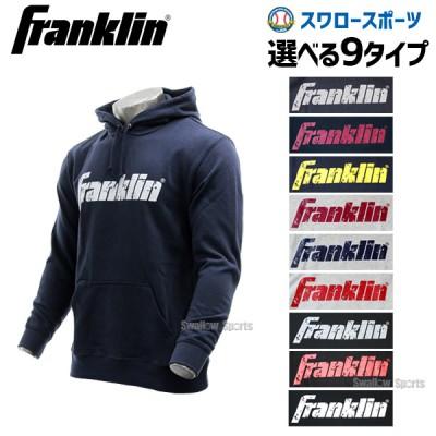 【即日出荷】 フランクリン franklin 限定 APPAREL パーカーFR19SW