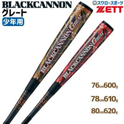 【即日出荷】 送料無料 ゼット ZETT 限定 軟式用 バット ブラックキャノングレート GREAT FRP製 カーボン製 少年用 ジュニア用  BCT75006,BCT75008,BCT75000
