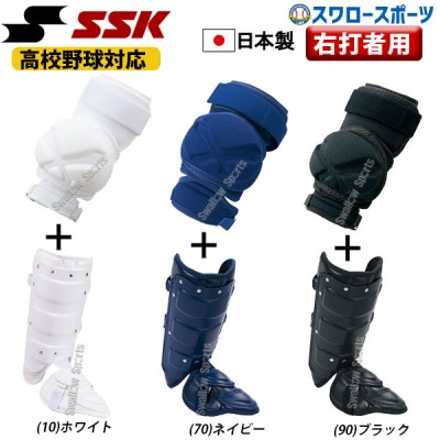 SSK エスエスケイ 硬式用 打者用 防具 エルボーガード フットガード セット ショートタイプ 右打者用 EGSP3 FG100L