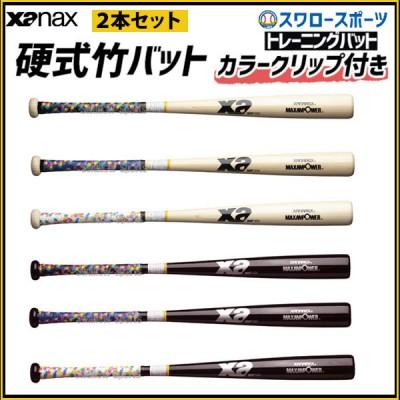 【即日出荷】 ザナックス 硬式 バット 竹 カラーグリップ付き 木製 2本セット BHB-1680