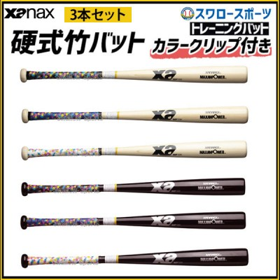 【即日出荷】 ザナックス 硬式 バット 竹 カラーグリップ付き 木製 3本セット BHB-1680