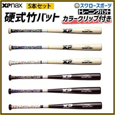 【即日出荷】 送料無料 ザナックス 硬式 バット 竹 カラーグリップ付き 木製 5本セット BHB-1680