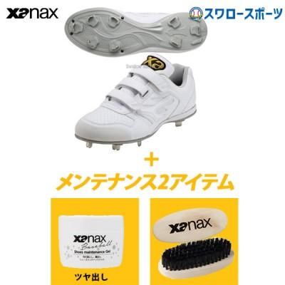 ザナックス 樹脂底 金具 野球スパイク トラスト 白スパイク 3本ベルト 高校野球対応 メンテナンス セット (ジェル・ブラシ) BS325CL BAOSGEL1 BGF-56