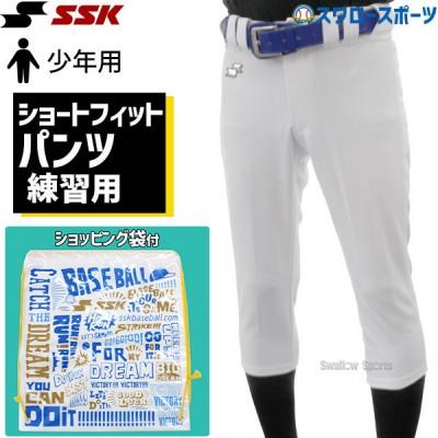 SSK エスエスケイ ジュニア 少年用 ウエア ユニフォームパンツズボン 練習着 ショートフィット パンツ   ショッピング袋 PUP005SJ-SP