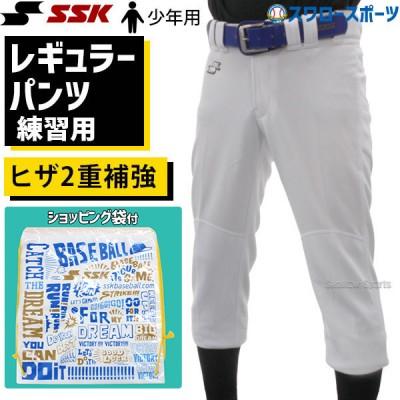 SSK エスエスケイ ジュニア 少年用 野球 ウェア ユニフォームパンツ ズボン 練習着 レギュラー パンツ ヒザ2重補強 ショッピング袋 PUP005RJ-SP