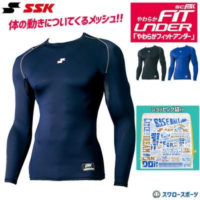【即日出荷】 SSK エスエスケイ SCβ やわらか ローネック 長袖 フィット 野球 アンダーシャツ  ショッピング袋 SCB019LL-SP