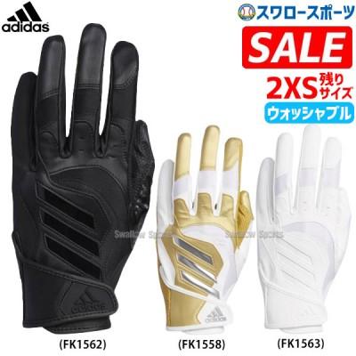 【即日出荷】 セール 66%OFF アディダス バッティンググローブ バッティング手袋 両手用 XS S O 5T バッティンググラブ GLJ29 野球用品 スワロースポーツ
