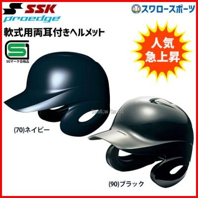 送料無料 SSK エスエスケイ 軟式 打者用 ヘルメット 両耳付き プロエッジ H2500-2