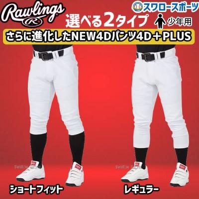 【即日出荷】 ローリングス 少年 ジュニア 野球 アウトレット スワロースポーツ ユニフォームパンツ ユニホーム 4D ショートフィット