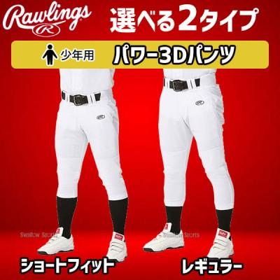 【即日出荷】 ローリングス 少年 ジュニア 野球 アウトレット スワロースポーツ ユニフォームパンツ ズボン 3D 俺のパワーパンツ ショートフィット 野球用品 スワロースポーツ