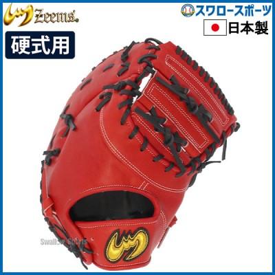 【即日出荷】 送料無料 ジームス 硬式 グローブ ファーストミット 一塁手用 高校野球対応 日本製 SV-400FM-RB