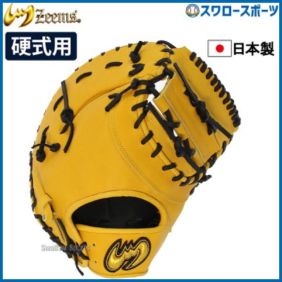 【即日出荷】 送料無料 ジームス 硬式 ファーストミット 一塁手用 高校野球対応 日本製 SV-400FM-YB