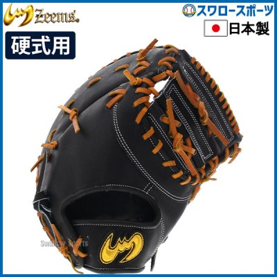 【即日出荷】 送料無料 ジームス 硬式 グローブ ファーストミット 一塁手用 高校野球対応 日本製 SV-400FM-BT