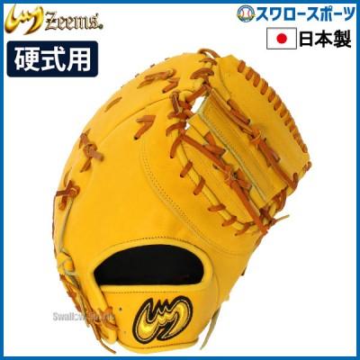 【即日出荷】 送料無料 ジームス 硬式 グローブ ファーストミット 一塁手用 高校野球対応 日本製 SV-400FM-YT