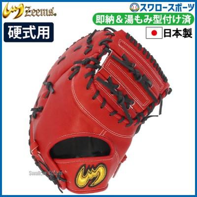 送料無料 ジームス 硬式 ファーストミット 一塁手用 右投 左投 高校野球対応 日本製 湯もみ型付け済 SV-400FMKZ-RB