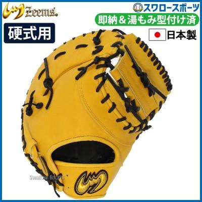 【即日出荷】 送料無料 ジームス 硬式 ファーストミット 一塁手用 右投 左投 高校野球対応 日本製 湯もみ型付け済 SV-400FMKZ-YB