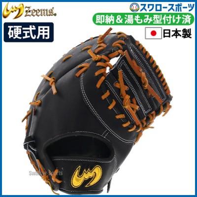 送料無料 ジームス 硬式 ファーストミット 一塁手用 右投 左投 高校野球対応 日本製 湯もみ型付け済 SV-400FMKZ-BT