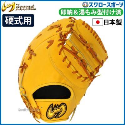 【即日出荷】 送料無料 ジームス 硬式 ファーストミット 一塁手用 右投 左投 高校野球対応 日本製 湯もみ型付け済 SV-400FMKZ-YT