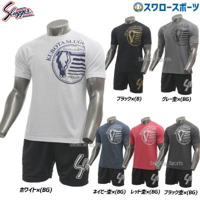 久保田スラッガー 限定 ウェア G-06型 Tシャツ 一般  ハーフパンツ ショートタイプ 上下セット LT20-TW3-OZ-H07 Slugger