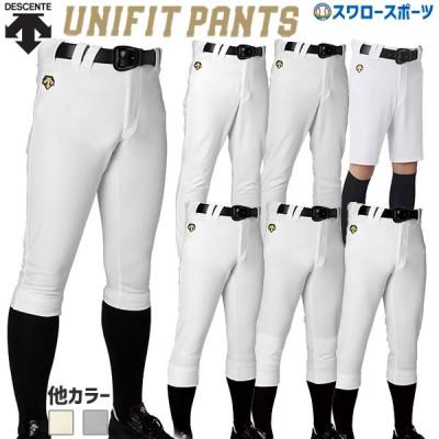 選べる7種類 デサント 野球 パンツ ユニフォーム ズボン STANDARD ユニフィットパンツ DB-101 DESCENTE