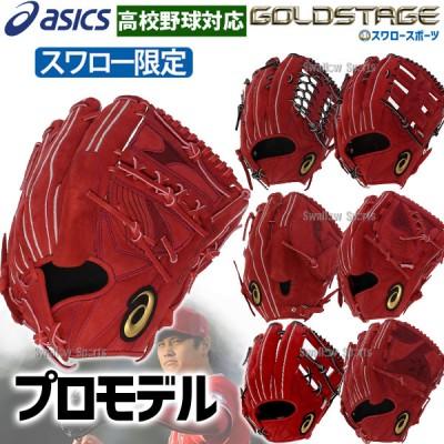 【即日出荷】 アシックス ベースボール スワロー限定 オーダー 硬式 グローブ グラブ ゴールドステージ 硬式 プロモデル 3121A94