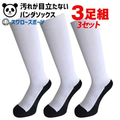 【即日出荷】 野球 ソックス ベースボールソックス 3足組 パンダ ソックス 靴下 ジュニア用 一般用 3セット KM-3004B
