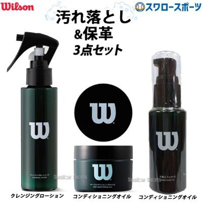 ウィルソン キープコンディショニングオイルII クレンジングローションII 3点セット WTAGMGSET2 Wilson