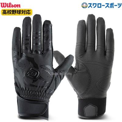 【即日出荷】 ウィルソン バッティンググローブ 両手 手袋 ディマリニ バッティング グラブ (両手用) WTABG1202 wilson