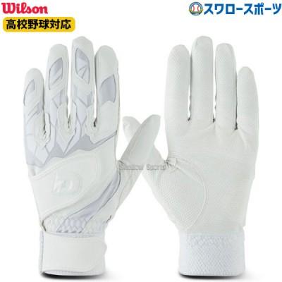 【即日出荷】 ウィルソン バッティンググローブ 両手 手袋 ディマリニ バッティング 高校野球対応 グラブ 両手用 WTABG1001 wilson