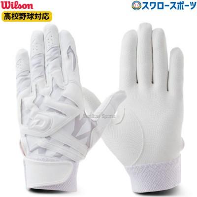 ウィルソン ディマリニ バッティンググローブ 両手 バッティンググラブ (両手用) 高校対応野球 ジュニアサイズ対応モデル 手袋 WTABG0701 wilson