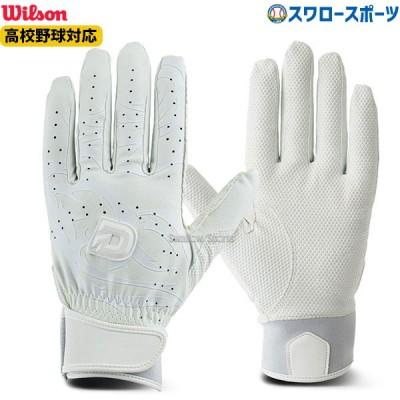 【即日出荷】 ウィルソン バッティンググローブ 両手 手袋 ディマリニ バッティング グラブ (両手用) WTABG1201 wilson