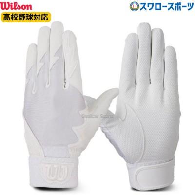 ウィルソン 限定 手袋 守備用 片手用 高校野球対応 ジュニア 少年 サイズ対応モデル WTAFG0401 wilson