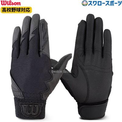 ウィルソン 限定 手袋 守備用 片手用 高校野球対応 ジュニア 少年 サイズ対応モデル WTAFG0402 wilson