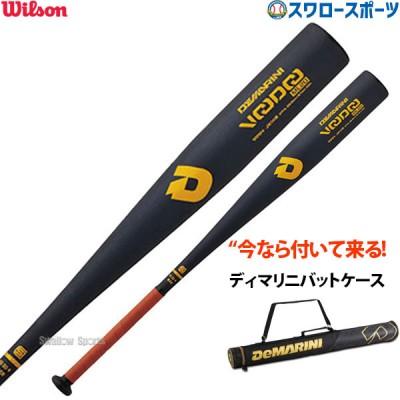 ウィルソン 硬式 金属 バット ディマリニ ヴード 一般 硬式用 バットケース ディマリニ 1本入れ (ソフトボールバット2本入可) セット  WTDXJHTHL-WTDXBA11G wilson